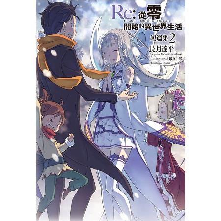 Re:從零開始的異世界生活 短篇集(02)限定版