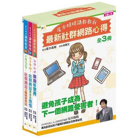 【尾木媽媽,請教教我!】1-3盒裝套書(最新社群網路心得--網路煩惱諮詢室系列)