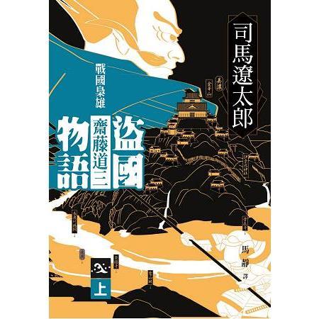 盜國物語:戰國梟雄齋藤道三(上)