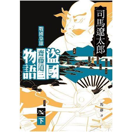 盜國物語:戰國梟雄齋藤道三(下)