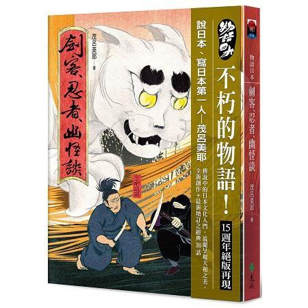 物語日本:劍客、忍者、幽怪談