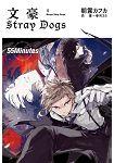 文豪 Stray Dogs( 4) 55 Minutes