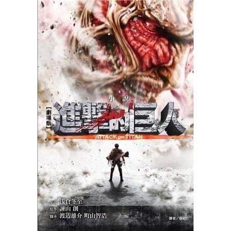 劇場版小說 進擊的巨人 ATTACK ON TITAN-全