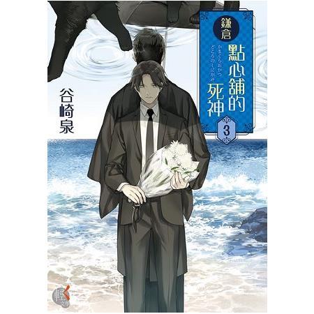 鎌倉點心舖的死神3,谷崎泉