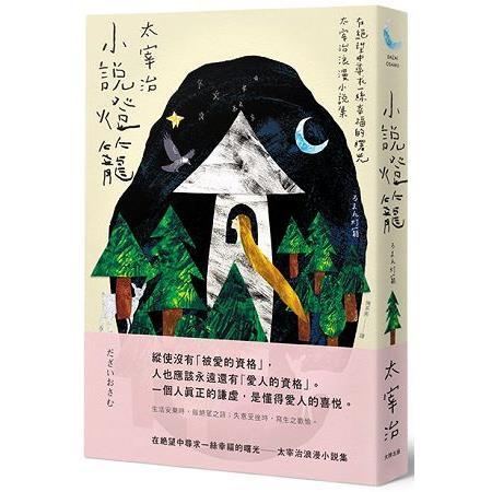 小說燈籠(二版):在絕望中尋求一絲幸福的曙光,太宰治浪漫小說集