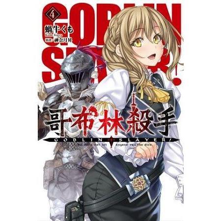 GOBLIN SLAYER!哥布林殺手(04)