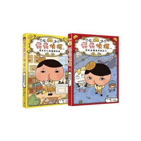 屁屁偵探 讀本(1-2冊)