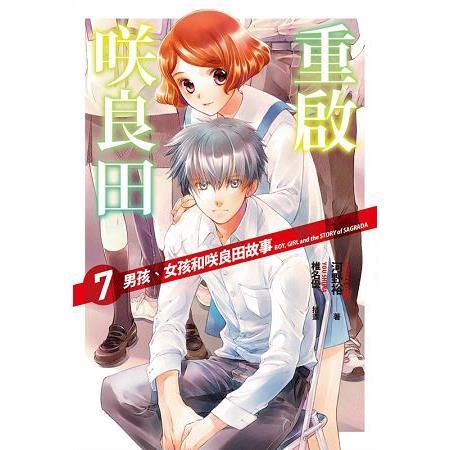 重啟咲良田(07)男孩、女孩和咲良田故事(完)