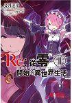 Re:從零開始的異世界生活(11)限定版