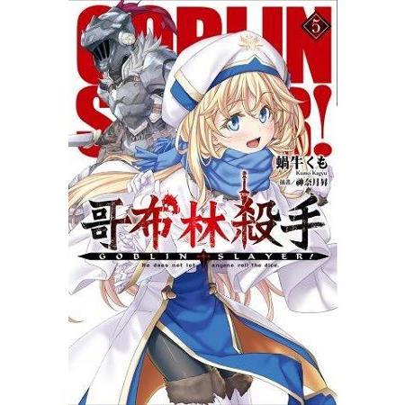 GOBLIN SLAYER!哥布林殺手(05)