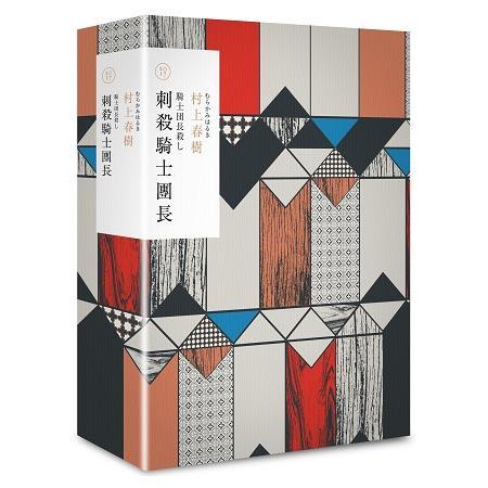 刺殺騎士團長 精裝套書(第1、2部,含書盒)