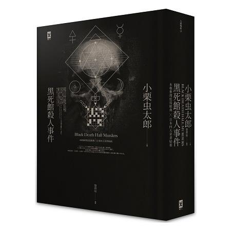 黑死館殺人事件:本格推理炫技經典.四大奇書始祖(精裝)