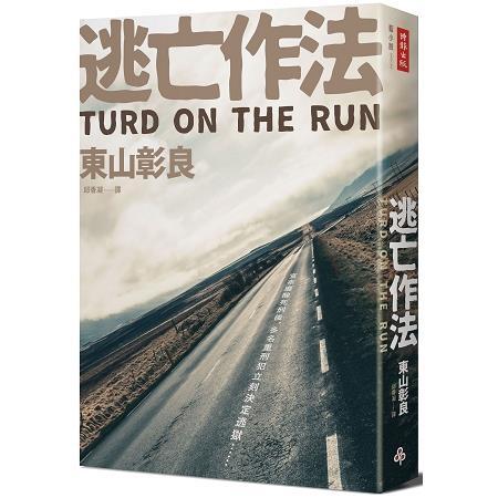 逃亡作法TURD ON THE RUN