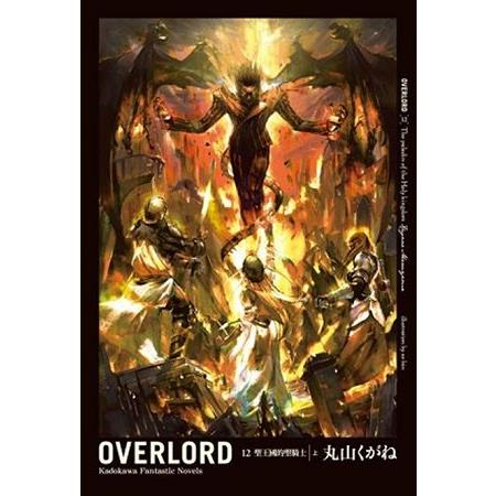 OVERLORD(12)聖王國的聖騎士上