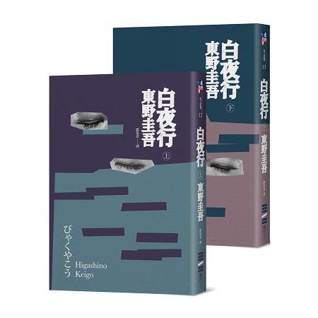 白夜行(2018年經典回歸版,套書不分售)