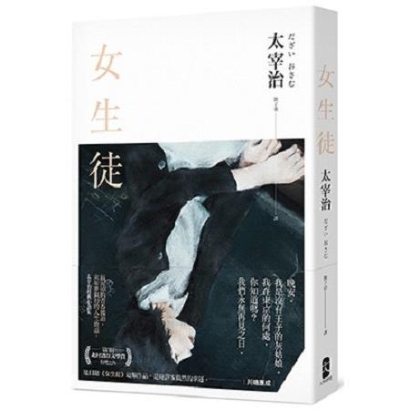 女生徒:最泥淖的青春獨語,向如夢似幻的人生致意,太宰治經典小說集