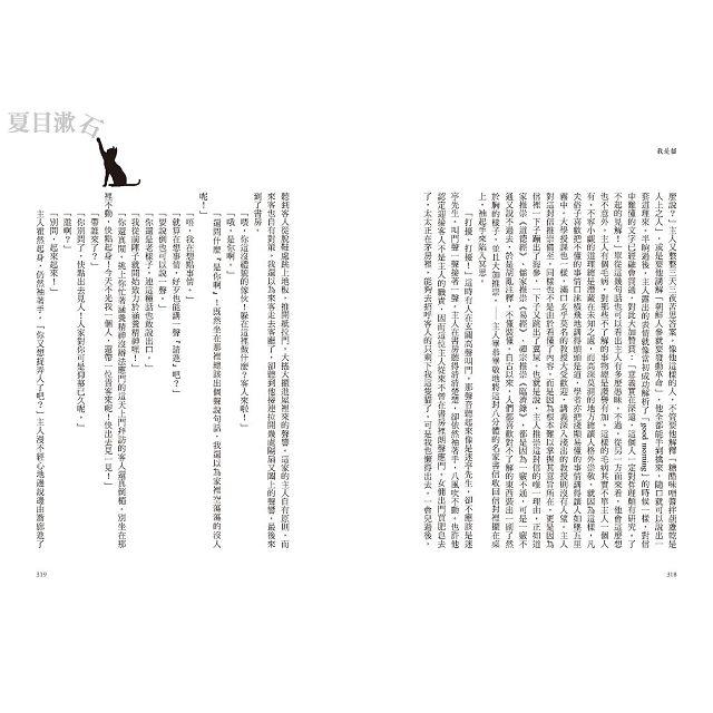 我是貓【獨家收錄1905年初版貓版畫.漱石山房紀念館特輯】:夏目漱石最受歡迎成名作