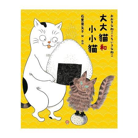 大大貓和小小貓[硬殼精裝典藏版]
