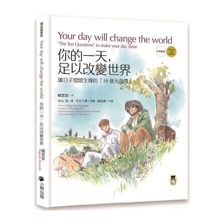 你的一天,足以改變世界:讓日子熠熠生輝的「10個大哉問」 【中英對照,附贈英文朗讀音檔+特製書衣海報+兩張每日10個大哉問隨身卡】
