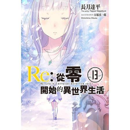Re:從零開始的異世界生活(13)限定版