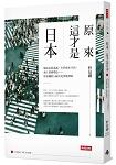 原來,這才是日本:做決定很迅速、生活成本不高、愛上臺灣環島…野島剛的34個文化深度探索