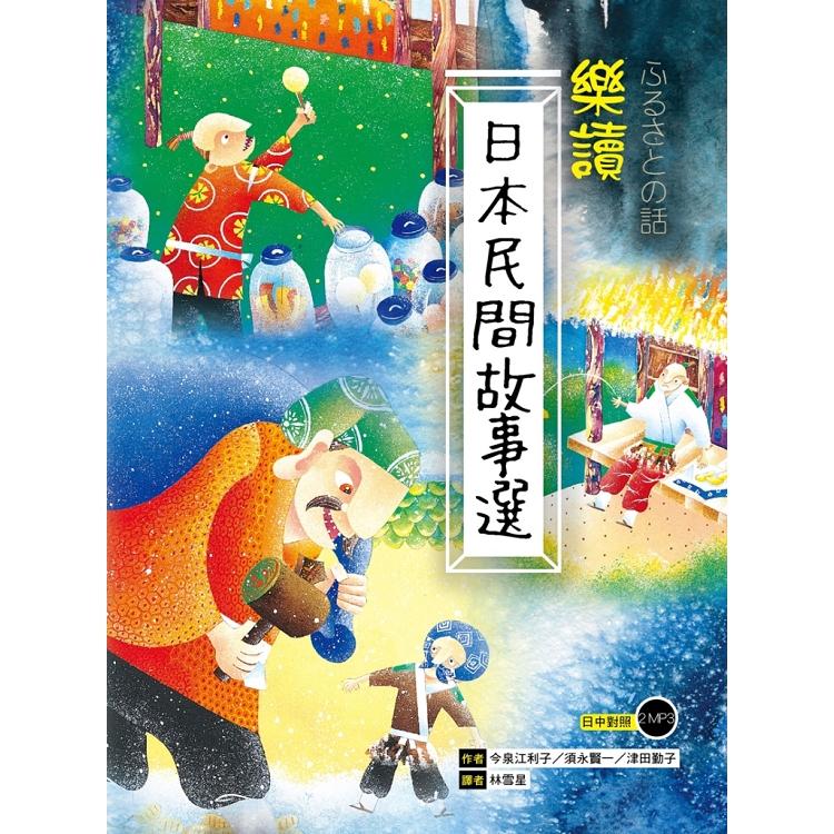 樂讀日本民間故事選【日中對照】(32K+2朗讀MP3)