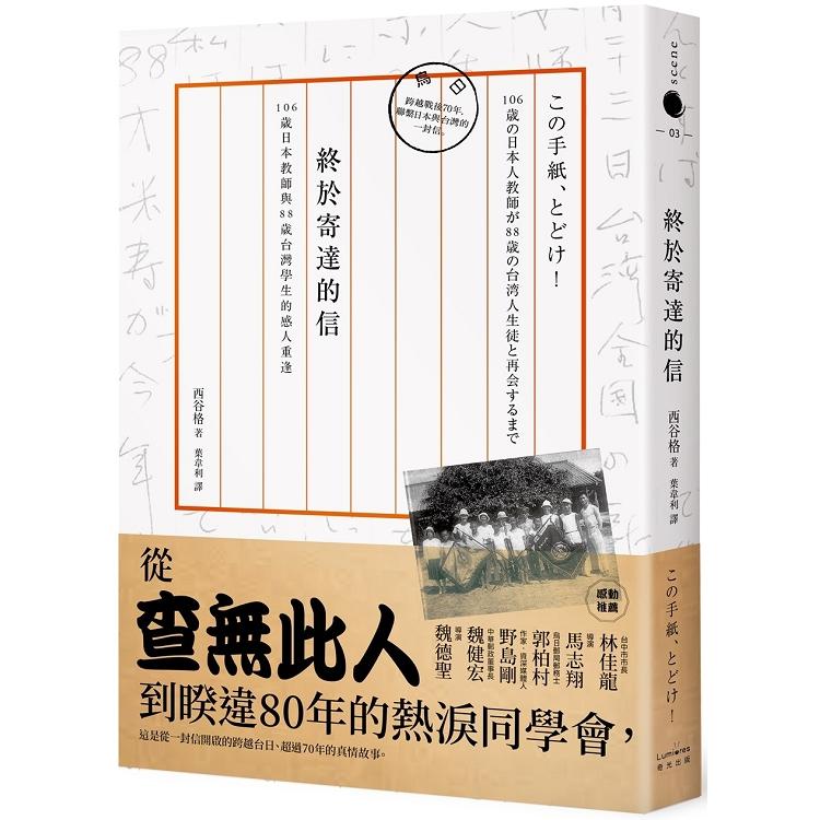 終於寄達的信:106歲日本教師與88歲台灣學生的感人重逢