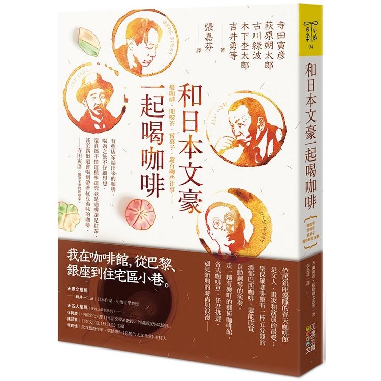 和日本文豪一起喝咖啡:癮咖啡、閒喫茶、嘗子,還有聊些往事……