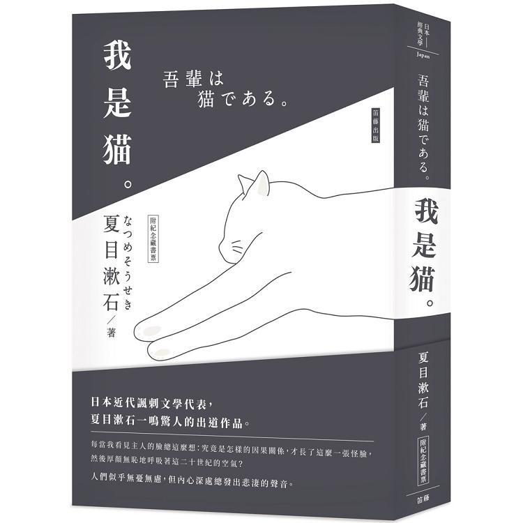 日本經典文學:我是貓(附精美藏書票)