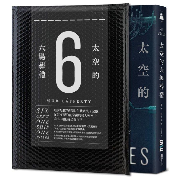 太空的六場葬禮【宇宙謀殺解謎袋+疑犯線索插圖海報】