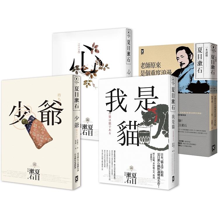 此生必讀夏目漱石.巔峰三傑作(少爺+心+我是貓)及文學專書《一本讀懂夏目漱石》(套書共四冊)