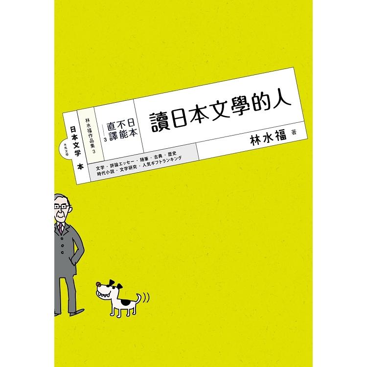 日本,不能直譯3:讀日本文學的人