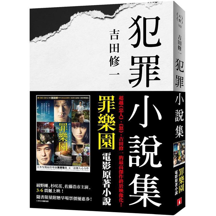 犯罪小說集【電影書腰版】(罪樂園電影原著小說)