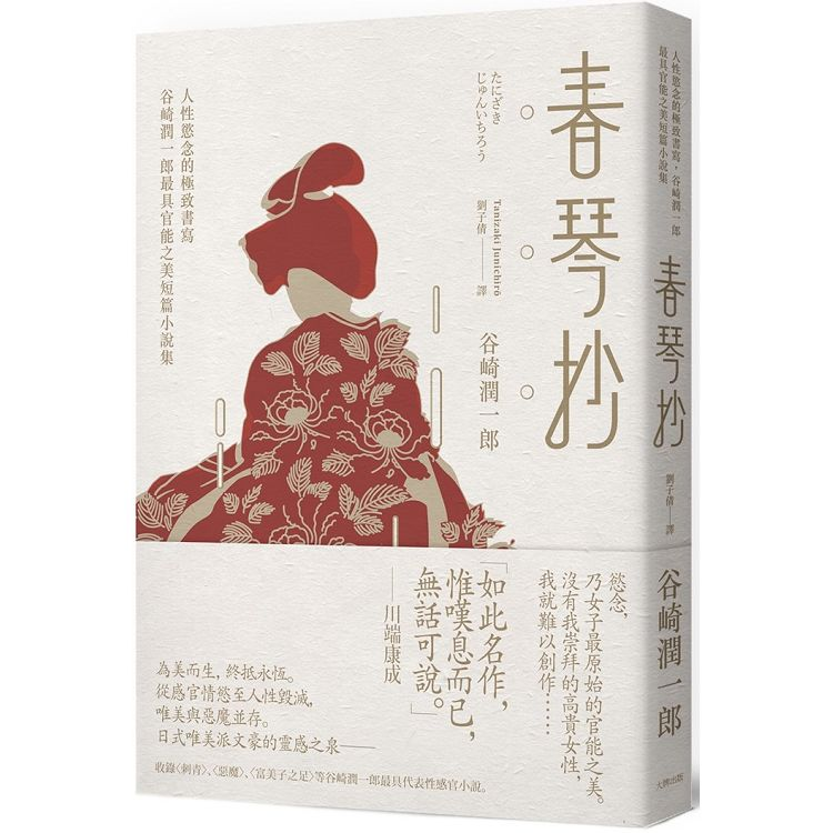 春琴抄:人性慾念的極致書寫,谷崎潤一郎最具官能之美短篇小說集(二版)