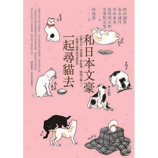 和日本文豪一起尋貓去:山貓先生、流浪貓、彩虹貓、賊痞子貓……一起進入貓咪的奇想世界