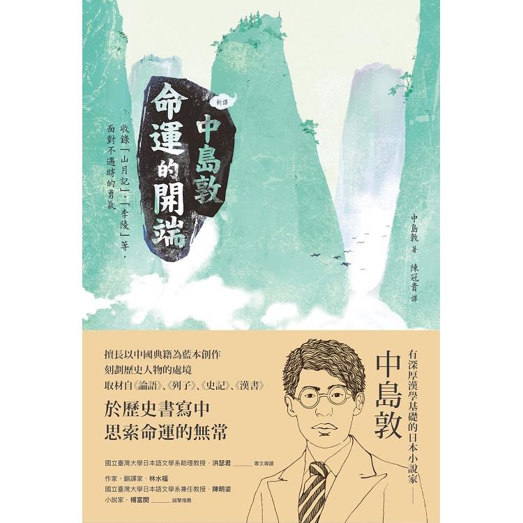 中島敦:命運的開端-收錄〈山月記〉、〈李陵〉等,面對不遇時的勇氣(新譯)