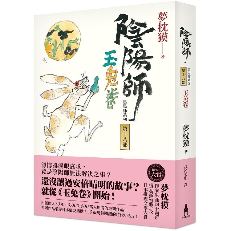 陰陽師18:玉兔卷