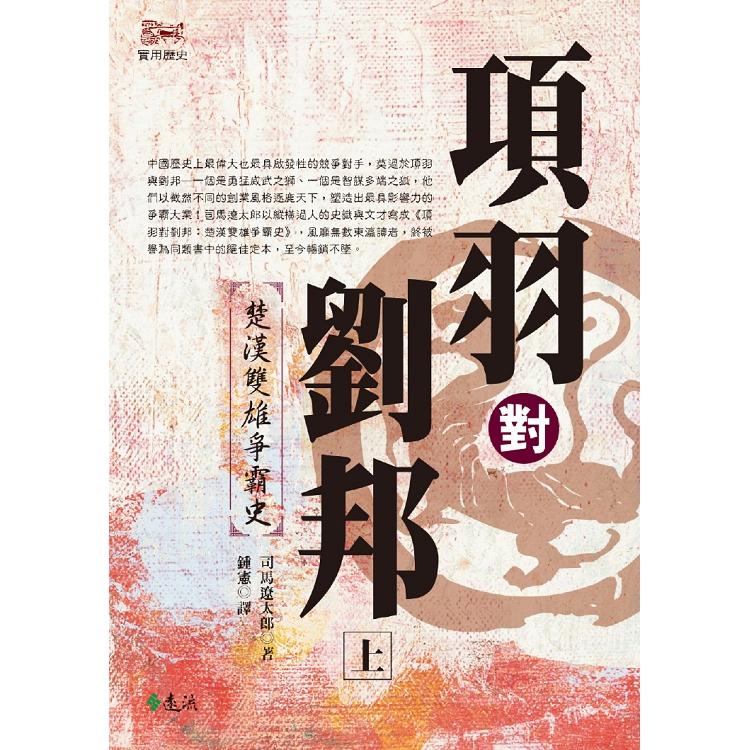 項羽對劉邦:楚漢雙雄爭霸史(上) (平裝版)