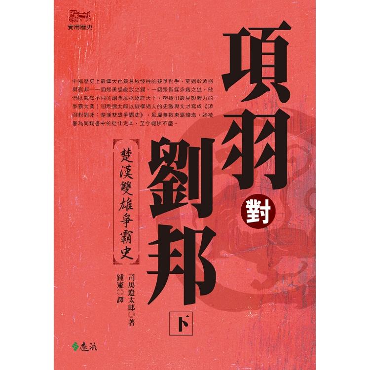 項羽對劉邦:楚漢雙雄爭霸史(下) (平裝版)