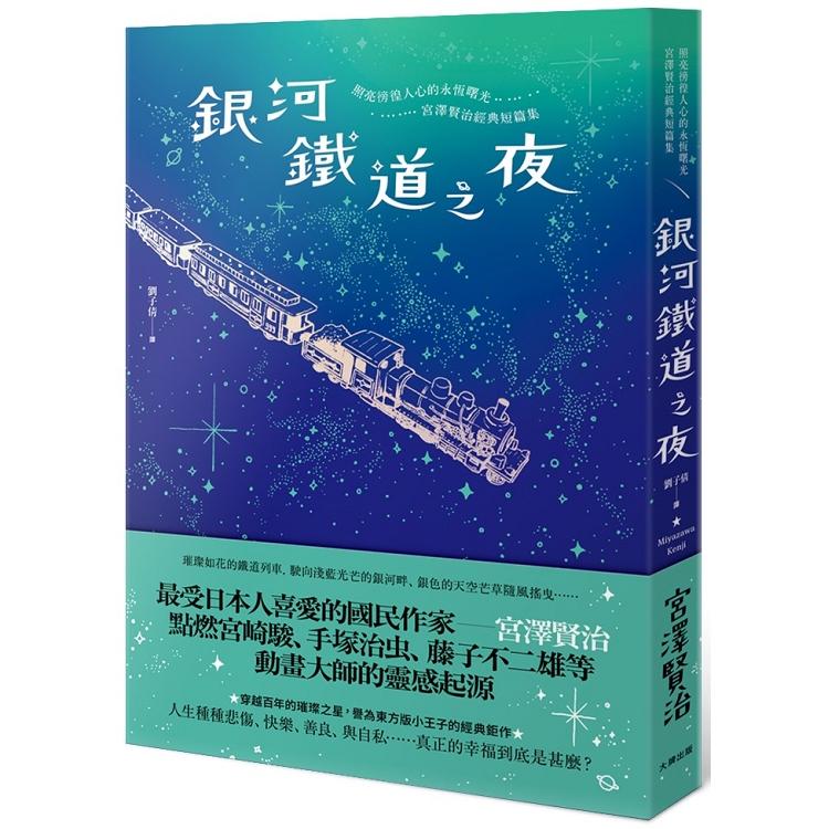銀河鐵道之夜:照亮徬徨人心的永恆曙光,宮澤賢治經典短篇集