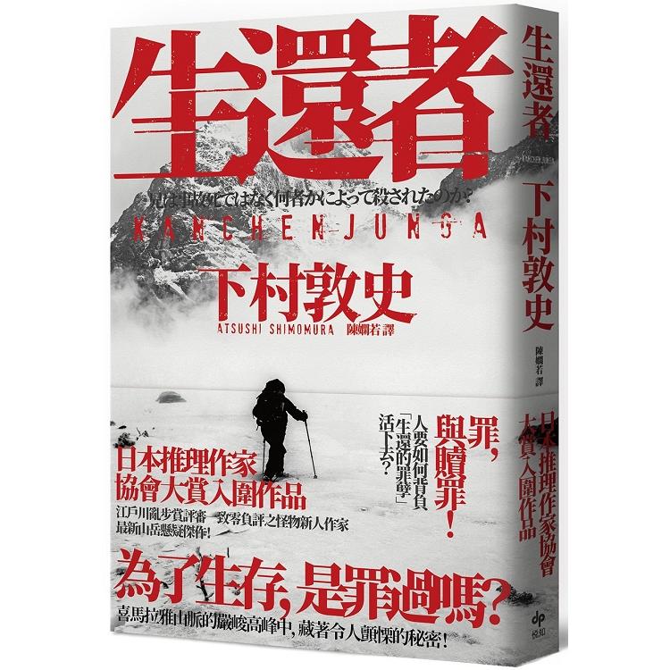 生還者:江戶川亂步賞評審一致零負評之怪物新人作家--下村敦史,最新山岳懸疑傑作!