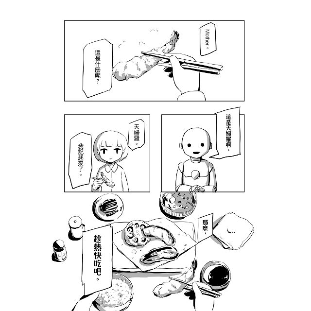 滿是空虛之物:天才影像作家アボガド6第一本短篇漫畫集,繁體中文版首刷獨家限量附贈分鏡明信片組