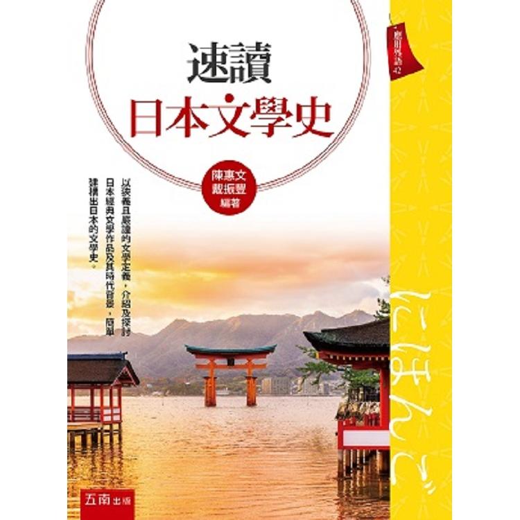 速讀日本文學史