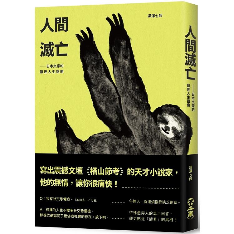 人間滅亡:日本文豪的厭世人生指南