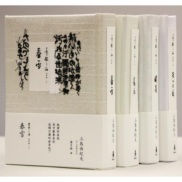 豐饒之海典藏套書