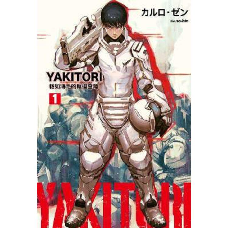 YAKITORI(01) 輕如鴻毛的軌道登陸