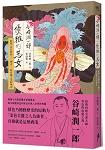 [新譯]谷崎潤一郎:優雅的惡女  收錄〈盲目物語〉、〈刺青〉,對官能之美的執念