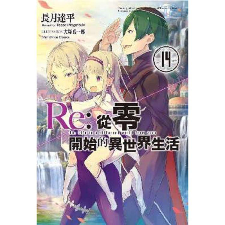 Re:從零開始的異世界生活(14)