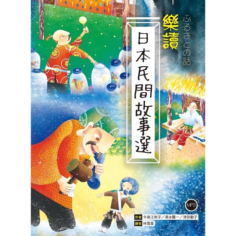 樂讀日本民間故事選【日中對照】(25K+朗讀MP3)