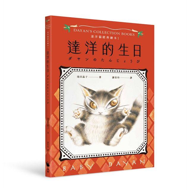 達洋貓經典繪本35週年紀念版套書(7本精裝繪本+全球獨家限量藏書盒+多功能帆布手提袋+7張經典角色書籤卡+導讀手冊+瓦奇菲爾德奇幻國度全導覽海報)